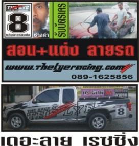 สำนักแต่งลายรถ ช่างดำ เดอะลาย เรซซิ่ง แต่งลายรถ 800 บาท WWW.THELYERACING.COM